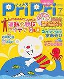 プリプリ2013年7月号 ([レジャー])