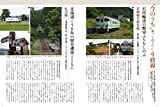 旅と鉄道 2019年増刊2月号 応援宣言! 北海道の鉄道旅2019 画像