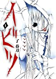 イビツ 1巻 (デジタル版ヤングガンガンコミックス)