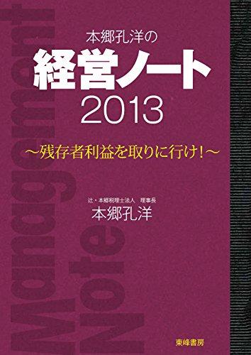 本郷孔洋の経営ノート〈2013〉: 残存者利益を取りに行け!
