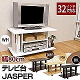 キャスター付きテレビ台 テレビボード 【幅80cm:24型~32型対応】 棚収納付き 『JASPER』 ダークブラウン