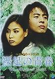 裸足の青春(7) [DVD]