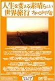 人生を変える素晴らしい世界旅行 ナチュラル・ハイ編[DVD]