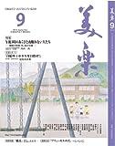 月刊「美楽」2012年9月号
