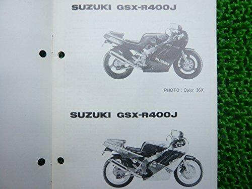 中古 スズキ 正規 バイク 整備書 GSX-R400 パーツリスト 補足版 J GK73A パーツカタログ 整備情報