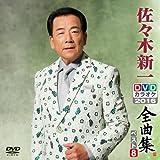 DVDカラオケ全曲集 ベスト8 佐々木新一[KIBK-6056][DVD]