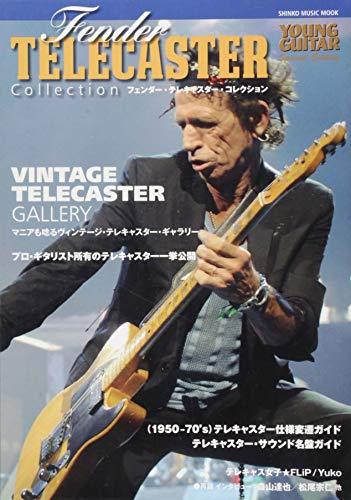 フェンダー・テレキャスター・コレクション (シンコー・ミュージックMOOK)