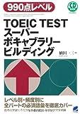 TOEIC TEST スーパーボキャブラリービルディング(CD BOOK)