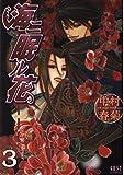 海ニ眠ル花 3 (ガストコミックス)