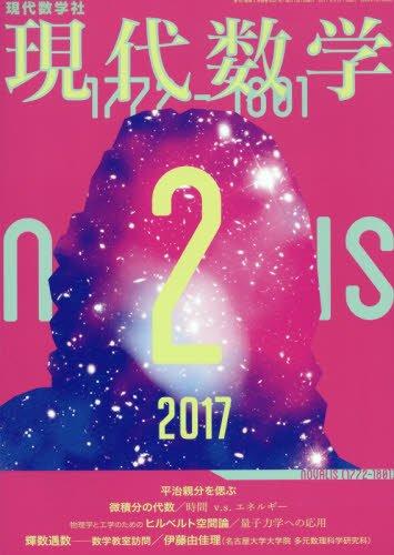 現代数学 2017年 02 月号 [雑誌]