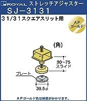 ストレッチアジャスター □3131用 【ロイヤル】 SJ-□3131CR スクエアスリット用□3131 APゴールド