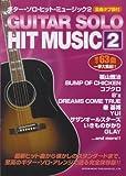 ギター・ソロ・ヒット・ミュージック 2 (全曲タブ譜付)