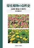 帰化植物の自然史