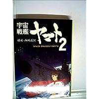 さらば宇宙戦艦ヤマト〈2〉―愛の戦士たち (1978年)