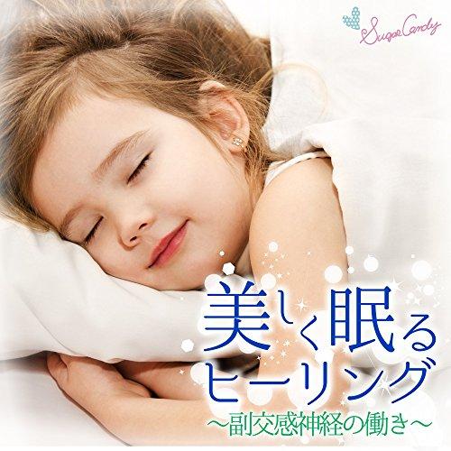 睡眠を引き寄せる波の響き