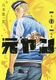 元ヤン 10 (ヤングジャンプコミックス)