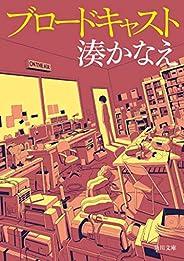ブロードキャスト (角川文庫)