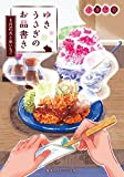 ゆきうさぎのお品書き 8月花火と氷いちご (集英社オレンジ文庫)