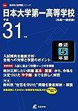 日本大学第一高等学校  平成31年度用 【過去5年分収録】 (高校別入試問題シリーズA50)