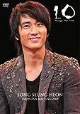 10 Through The Time ソン・スンホン ジャパンファンミーティング 2008 [DVD] 画像
