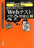 【玉手箱対策用】必勝・就職試験! 8割が落とされる「Webテスト」完全突破法【1】2012年度版