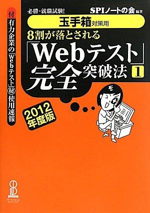 【玉手箱対策用】必勝・就職試験! 8割が落とされる「Webテスト」完全突破法【1】2012年度版の詳細を見る