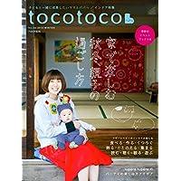 tocotoco(トコトコ) VOL.32 2015年11月号