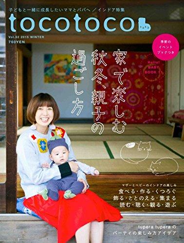 RoomClip商品情報 - tocotoco(トコトコ) VOL.32 2015年11月号