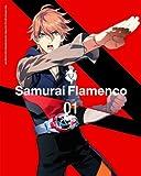 サムライフラメンコ 1(完全生産限定版)(イベントチケット優先販売申込券封入) [Blu-ray]