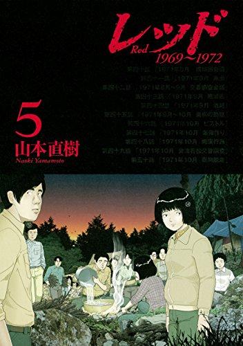 レッド 1969~1972(5) (イブニングコミックス)の詳細を見る