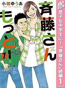 斉藤さん もっと!【期間限定無料】 1 (マーガレットコミックスDIGITAL)