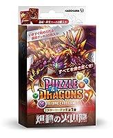 パズル&ドラゴンズTCG スターターデッキ PDS-01 第1弾 爆動の火山龍