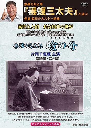 銀幕を知る男『毒蝮三太夫』が選ぶ発掘!昭和の大スター映画 「番場の忠太郎 瞼の母」
