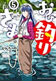 おひ釣りさま  5 (5) (少年チャンピオン・コミックス・タップ!)