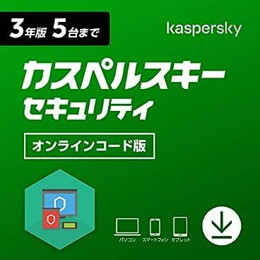 カスペルスキー セキュリティ (最新版) | 3年 5台版 | オンラインコード版 | Windows/Mac/iOS/Android対応