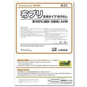【Amazon.co.jp限定】 エーワン プリントできる布 生地タイプ 白 80716 6枚