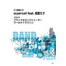 バンドスコア・ピース supercell feat.初音ミク メルト/ブラック★ロックシューター/ワールドイズマイン