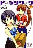 ドージンワーク 4巻 (まんがタイムKRコミックス)