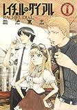 レイチェル・ダイアル 1 (ヤングジャンプコミックス)