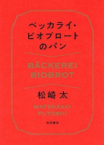 ベッカライ・ビオブロートのパンの詳細を見る