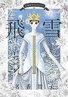 名香智子コレクション 飛雪 第05巻