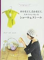 糸を変えて、色を変えて。スタイルいろいろショール&ストール―カジュアルからフェミニンまで。すぐに編んで使いたい!