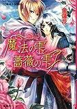 魔法の雫 薔薇の雫 / 金 蓮花 のシリーズ情報を見る