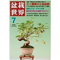 盆栽世界 2008年 07月号 [雑誌]