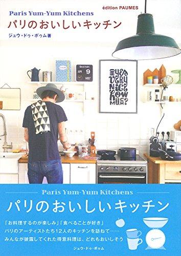 パリのおいしいキッチン (JDP)