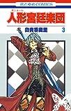 人形(ギニョール)宮廷楽団 3 (花とゆめコミックス)