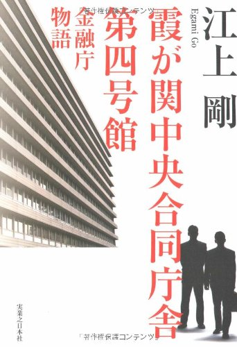 霞が関中央合同庁舎第四号館 金融庁物語の詳細を見る