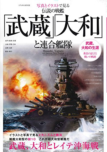 伝説の戦艦「武蔵」「大和」と連合艦隊 (にちぶんMOOK)