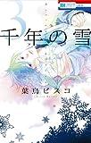 千年の雪 3 (花とゆめCOMICS)