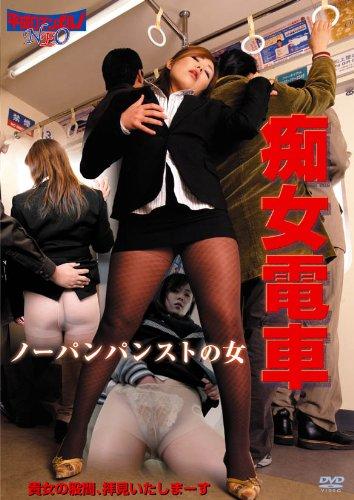 痴女電車 / ノーパンパンストの女 [DVD]